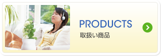 PRODUCTS 取扱い商品